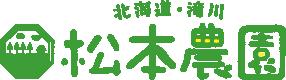 北海道江部乙町 松本農園